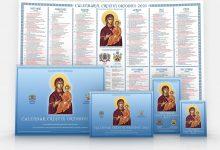 Photo of Calendar Ortodox martie 2021: Ce sfinți sărbătorim. Când este Cruce Roșie